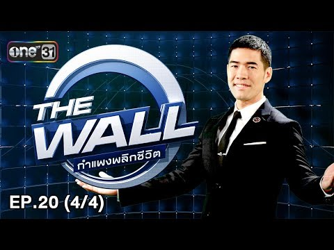 THE WALL กำแพงพลิกชีวิต | EP.20 (4/4) | 26 พ.ค. 61 | one31