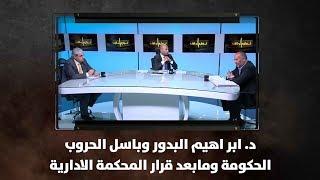 د. ابر اهيم البدور وباسل الحروب - الحكومة ومابعد قرار المحكمة الادارية
