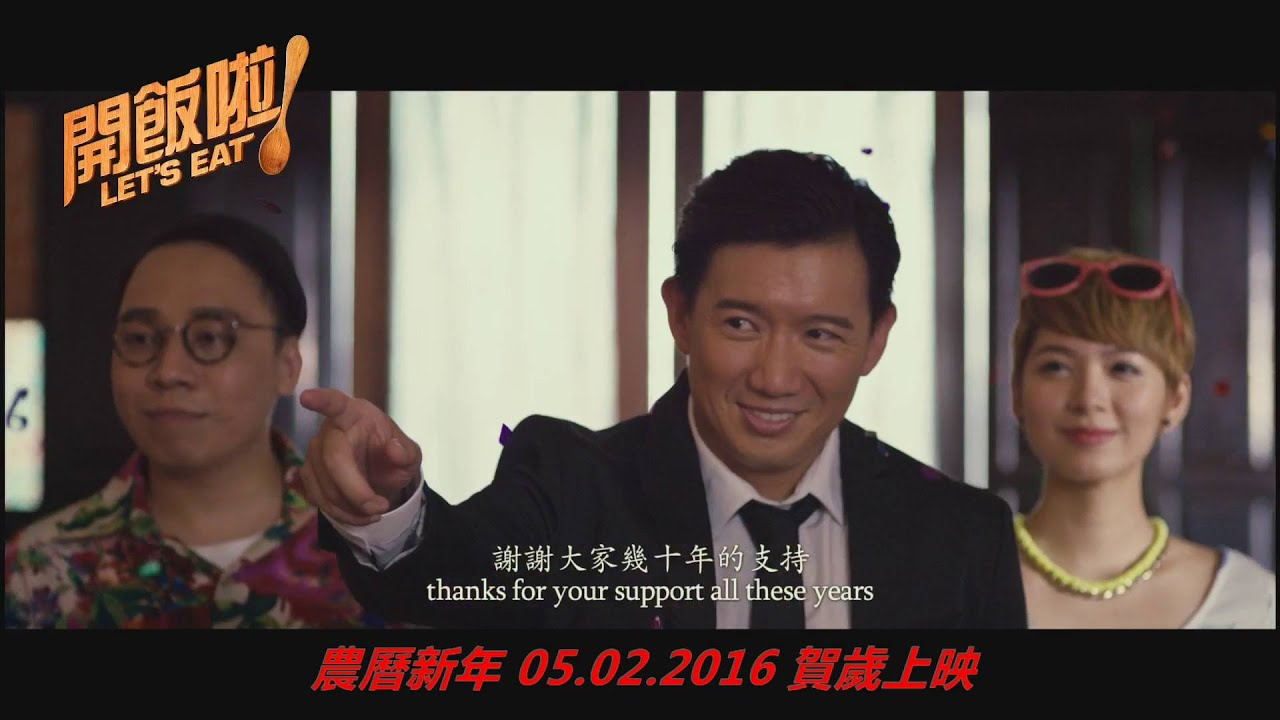Download LET'S EAT! 開飯啦!   IN SINGAPORE CINEMAS 05.02.2016 農曆新年賀歲上映