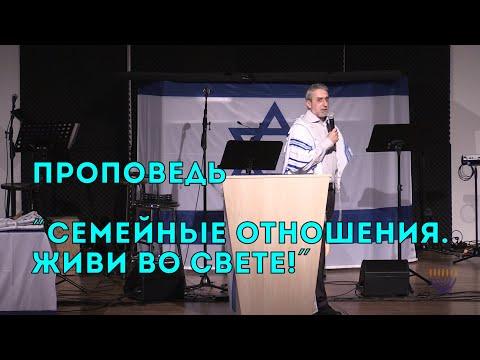 """Бейт Хесед. Проповедь """"Семейные отношения. Живи во свете!"""" 11.01.2020"""