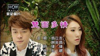 翁立友vs謝金晶-雙面多情【KTV導唱字幕】1080p HD