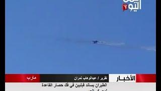 الطيران الحربي يساند قبليين في فك حصار فرضته عناصر القاعدة على معسكر العبر بين مارب وحضرموت