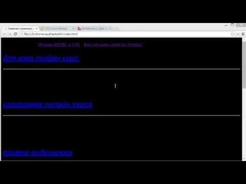 Работа с фоном - как изменить цвет фона веб-страницы (Основы HTML и CSS)