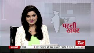 Hindi News Bulletin | हिंदी समाचार बुलेटिन – Sep 20, 2018 (7 pm)