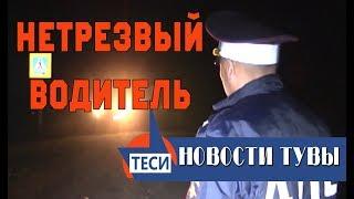 НОВОСТИ ТУВЫ Операция Нетрезвый Водитель В период праздничных дней Кызыл 26 02 2018