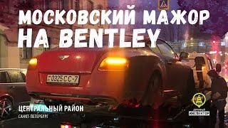 Московский мажор на Bentley оскорбляет инспекторов ДПС ГИБДД. Приехал на выходные отдохнуть в Питер.