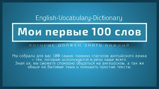 Мои первые 100 Английских слов с Картинками
