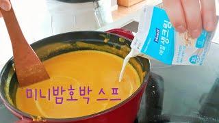 설탕이필요없는 미니 밤호박 스프 만들기! 핸드믹서 언박…
