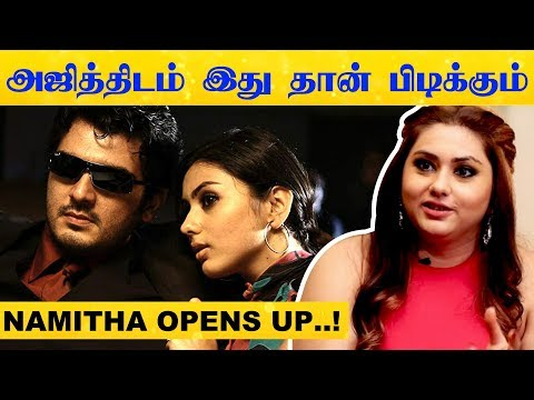 Ajith-யிடம் இது தான் பிடிக்கும் - Namitha Opens Up..! | Billa | Tamil Cinema | Latest News | AK | HD
