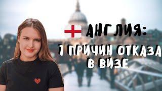 видео Как получить визу в Великобританию.