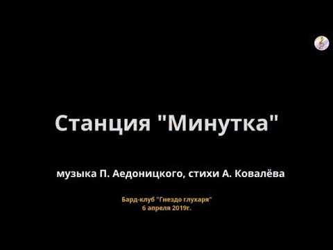 """Татьяна Рузавина и Сергей Таюшев """"Станция """"Минутка"""""""