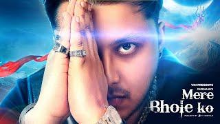 Mere Bhole Ko (Pardhaan) Mp3 Song Download