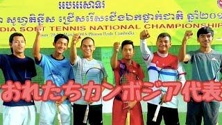 【ソフトテニス】カンボジア代表選手の紹介!【知ってほしい】 thumbnail
