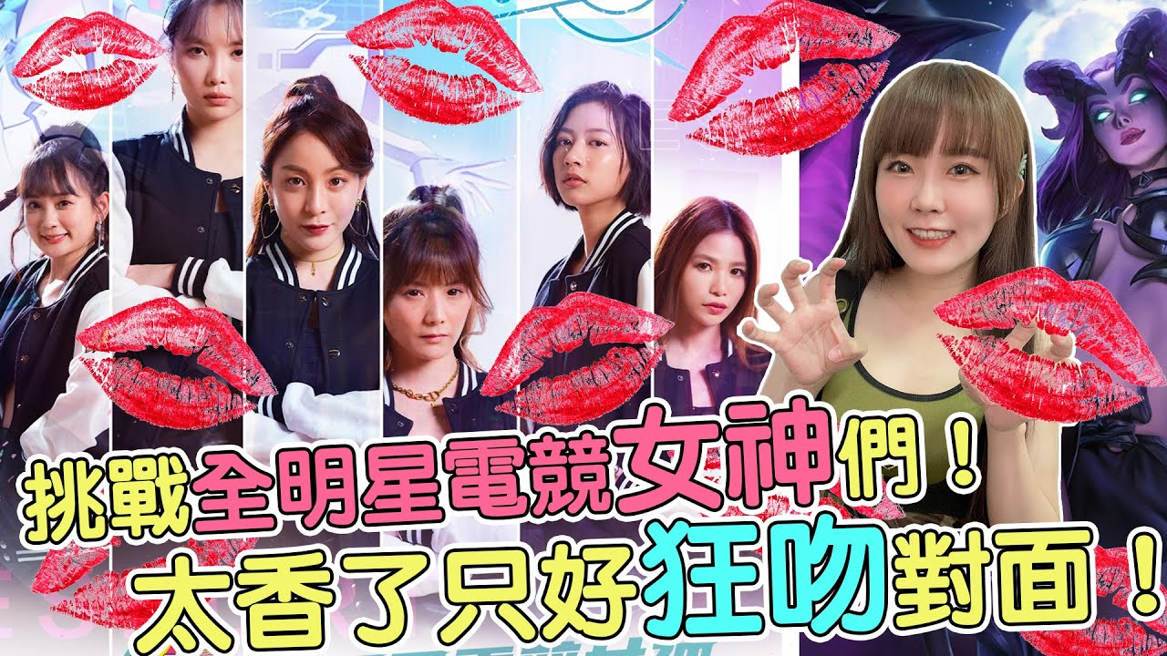 【小饅頭】對面『全明星女神們』!完美組合拿出來『狂吻』對面!