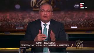 كل يوم - د. سعد الدين الهلالي: رأي المفتى ارشادي واللي يلزمنى القانون فقط thumbnail