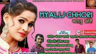 MYALU CHORI II KAMLESH MAMGAIN II NEW UTTARAKHANDI SONG 2017 II SARASWATI FILMS ENTERTAINMENT