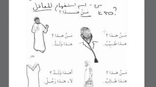 Том 1. Урок 2 (1).Мединский курс арабского языка.