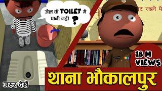 Cartoon Master GOGO - Police Chowki