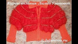 Куртка (кофта) - вязание крючком
