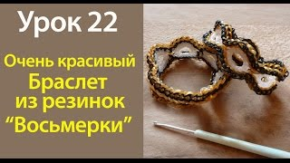 """Видео урок плетение браслета из резинок """"Восьмерки"""" крючком"""