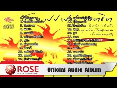 ฮอทเปปเปอร์ - ฮอตฮิต (Official Audio Album)