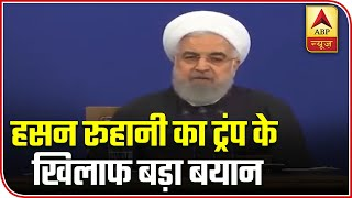 Trump Will Never Start War In Election Year: Hassan Rouhani | ABP News