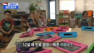 '학생이 행복한 교육'...스티브 잡스 학교 [장혜경, 네덜란드 리포터] / YTN