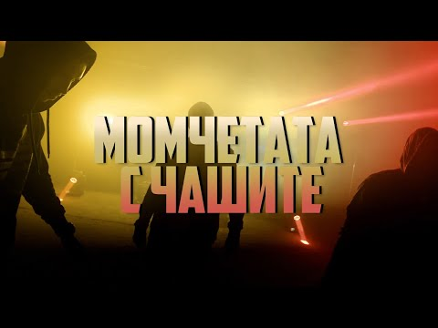 Billy Hlapeto x D3MO x BREVIS - Момчетата с чашите / Cup Boys Crew (OFFICIAL VIDEO)