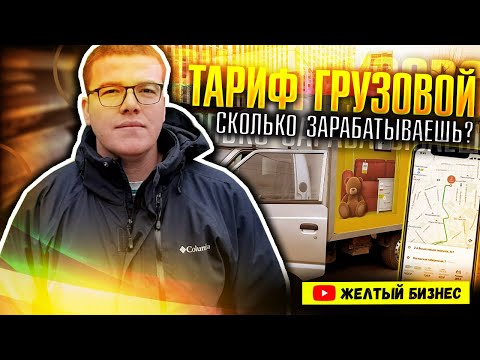 Тариф грузовой,разговор с водителем про тариф грузовой в Яндекс такси