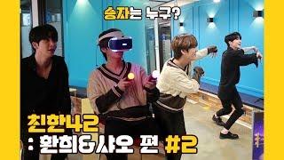 U10TV ep 262 - 업텐션의 친한42: 환희&샤오 편 #2