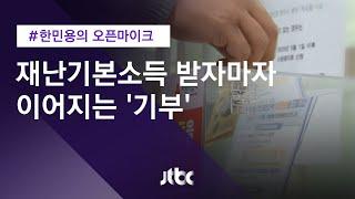 """[오픈마이크] 모두에게 다 주니…""""저보다 힘든 사람들 주세요"""" 기부 행렬 / JTBC 뉴스룸"""