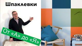 Чем шпаклевать стены под окраску и обои? | Danogips | Материаловедение