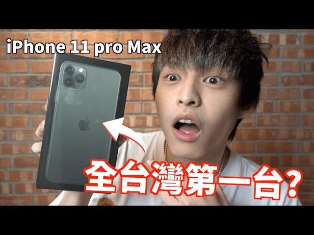 【放火】我是全台第一個拿到iPhone11 pro Max的人!?
