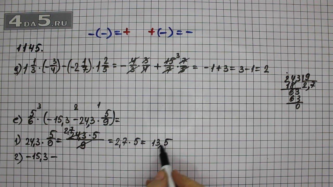 математика 6 класс виленкин номер 1145