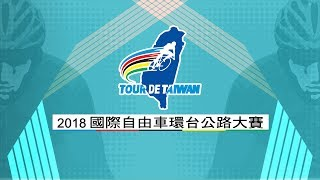 2018 Tour de Taiwan Stage 4_2018國際自由車環台公路大賽 南投縣站 streaming