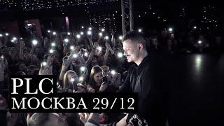 PLC | Москва | 29.12.18