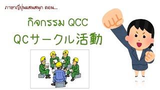 มาทำความรู้จักกิจกรรม QCC ภาษาญี่ปุ่น