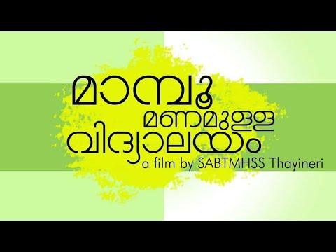 Mampoo Manamulla Vidhyalayam, A Malayalam Short Film by SABTMHS School, Thayineri