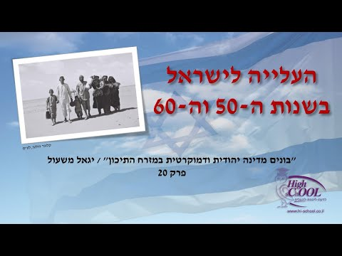 בונים מדינה יהודית ודמוקרטית במזרח התיכון: פרק 20