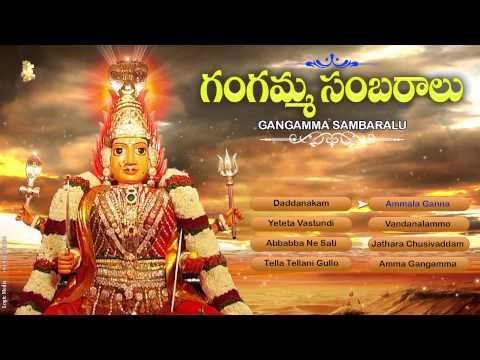 Gangamma Sambaralu  Goddess Gangamma Jathara Special Patalu  Jukebox  
