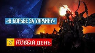 НОВЫЙ ДЕНЬ. НОВОСТИ. ВЫПУСК ОТ 16.07.2019