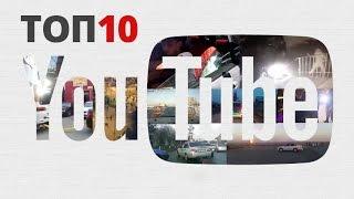 ТОП 10 САМЫЕ ПОПУЛЯРНЫЕ РОЛИКИ НА YouTube