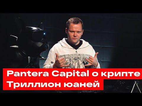 Pantera Capital о крипте / Новости криптовалюты 📺 Вечерний Радченко