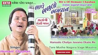 Hemant Chauhan | Kem Bhulay Nam Bhagavannu | Super Hit Gujarati Bhajan | Bhave Bhajilo Bhagvan