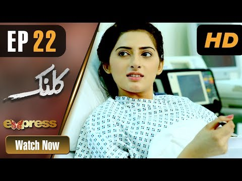Kalank - Episode 22 - Express Entertainment Dramas