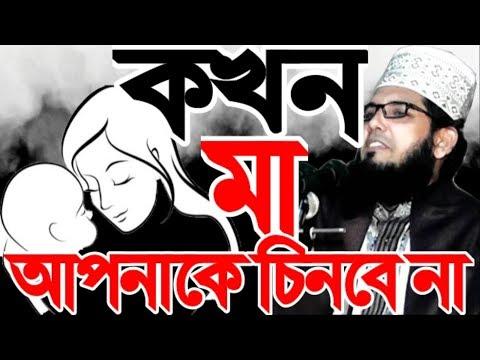 Video Waz  কখন মা আপনাকে চিনবে না Bangla Waz 2018 Molla Nazim Uddin