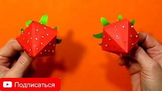 Королевские простые поделки из бумаги: коробочка-Клубника.Подарки Своими Руками. Easy origami box