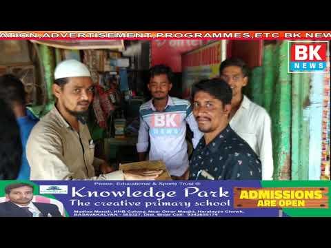 Download Relief Fund Flood In Assam ,Bihar,& West Bengal
