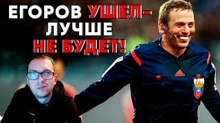 Александр Егоров ушел лучше не будет Привет Гинеру Новости футбола