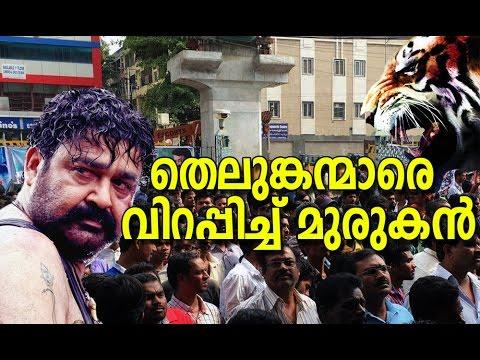 മോഹന്ലാലിന്റെ മന്യംപുലിയുടെ ആദ്യദിന പ്രതികരണം | Pulimurugan Telugu Manyam Puli First Day Reports